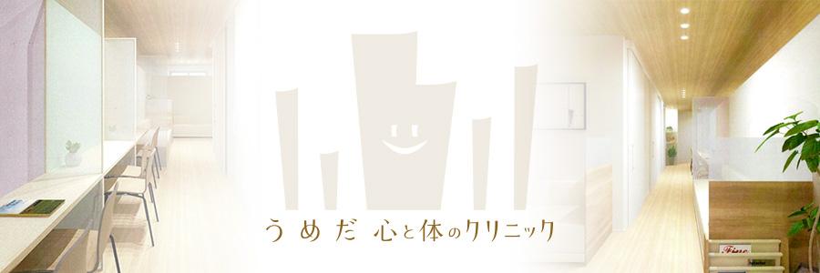 梅田駅/大阪駅前の心療内科うめだ心と体のクリニック