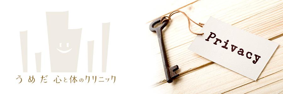 梅田駅|大阪駅前の心療内科うめだ心と体のクリニックの個人情報取り扱いについて
