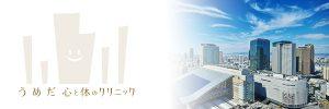 梅田駅|大阪駅前の心療内科うめだ心と体のクリニック