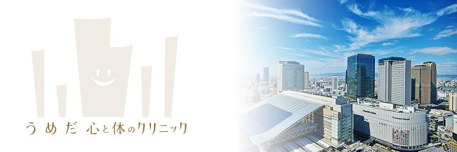 梅田駅|大阪駅前の心療内科うめだ心と体のクリニックへのアクセス